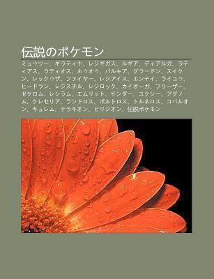 Chu N Shu Nopokemon: Myuuts , Giratina, Rejigigasu, Rugia, Diaruga, Ratiasu, Ratiosu, Houou, Parukia, Gur Don, Suikun, Rekkuuza, Faiy Books LLC
