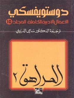 15 دستويفسكي . المجلد الـ  by  Fyodor Dostoyevsky