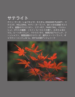 Sateraito: Guin S Ga, Shugokyara!, Kisudamu -Engage Planet-, Makurosuf, Hellsing, Kidi G Rando, Anyamaru T N Zh N Kiruminzu U  by  Source Wikipedia