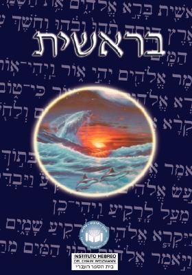 Torah: Biblia Hebreo / Espa Ol - El Libro de Genesis  by  Uri Trajtmann