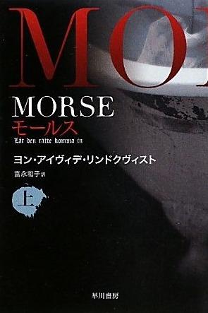 モールス〈上〉[Morse: 1]  by  John Ajvide Lindqvist