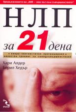 НЛП за 21 дена  by  Harry Alder