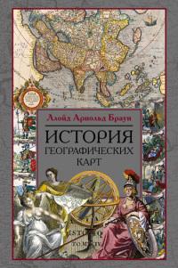 История географических карт Браун Ллойд