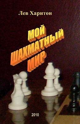 Moj Shahmatnyj Mir  by  Lev Khariton