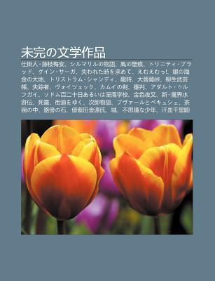 W I W Nno W N Xu Zu P N: Sh Gu R N T Ng Zh M I N, Shirumariruno W y , F Ngno Sh Ng H N, Toriniti Buraddo, Guin S Ga Source Wikipedia
