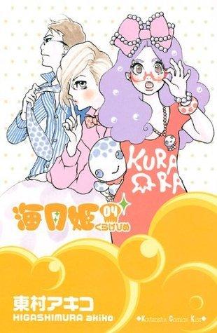 海月姫 4 [Kuragehime] (海月姫 / Princess Jellyfish, #4)  by  Akiko Higashimura
