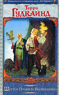 Шестое Правило Волшебника (Sword of Truth, #6)  by  Terry Goodkind