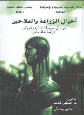 أحوال الزراعة والفلاحين في ظل سياسة التكيف الهيكلي  by  أحمد الحديني
