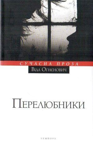 Перелюбники  by  Vida Ognjenović