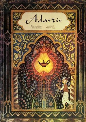 Ο Αλαντίν και το μαγικό λυχνάρι  by  Anonymous