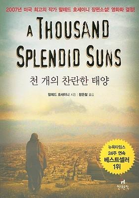 Thousand Splendid Suns  by  Khaled Hosseini