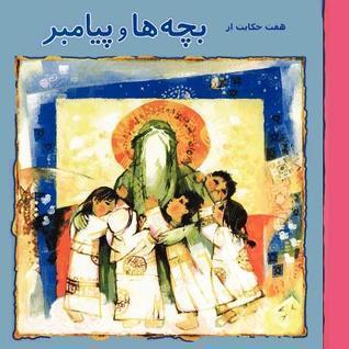 7 Stories about Children and the Prophet Mostafa Rahmandoust