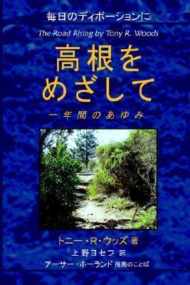 Takane Wo Mezashite  by  Tony R. Woods