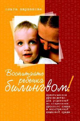 Bring Up Child Bilingvom! by Olga Parshakova
