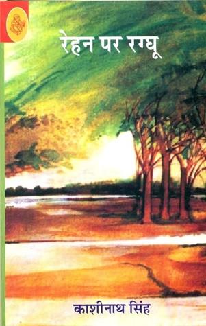 Rehan Per Ragghu Kashinath Singh