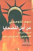 عن أمل للضحايا: أمريكا - إسرائيل، الفلسطينيون، العراق وغرب آسيا Noam Chomsky
