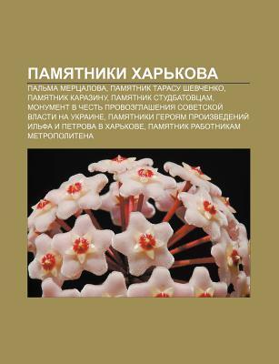 Pamyatniki Khar Kova: Pal Ma Mertsalova, Pamyatnik Tarasu Shevchenko, Pamyatnik Karazinu, Pamyatnik Studbatovtsam  by  Source Wikipedia