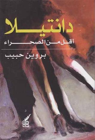 دانتيلا أقل من الصحراء  by  بروين حبيب