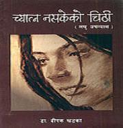 Chyatna Nasakeko Chhithi Dipak Khadka