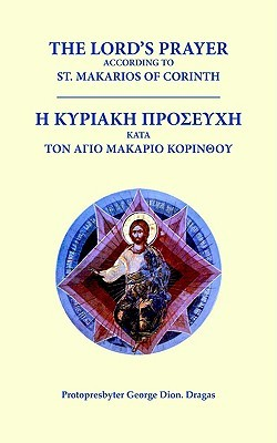 The Lords Prayer According to Saint Makarios of Corinth  by  George Dion Dragas
