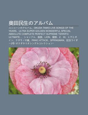 O Ti N M N Sh Ngnoarubamu: Yunik Nnoarubamu, Okuda Tamio Live Songs of the Years  by  Source Wikipedia