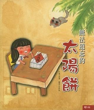 Wu Fa Yi Wang de Tai Yang Bing  by  Qing Xu