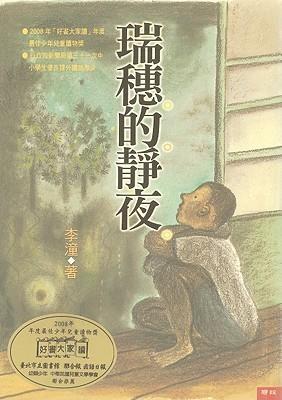 Rui Sui de Jing Ye  by  Tong Li