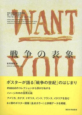 World War I Propaganda Posters: From the Collection of the University of Tokyo Interfaculty Initiative in Information Studies John Witte Jr.