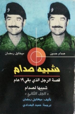 شبيه صدام الجزء الثاني  by  ميخائيل رمضان