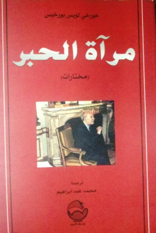 مرآة الحبر: مختارات Jorge Luis Borges