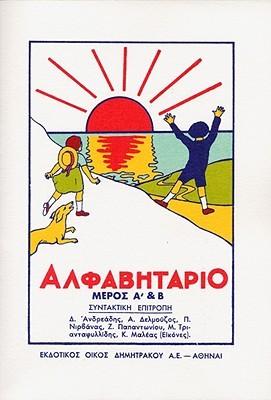 Alfavitario: A Greek Alphabet Book for Children Alexandros Delmouzos
