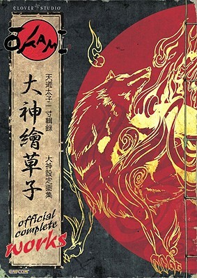 Okami Official Complete Works  by  Michelle Kirie Hayashi