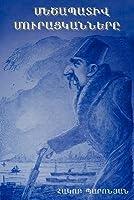 Metzabadiv Muratskanere (the Honorable Beggars) [Language: Armenian] Hagop Baronyan