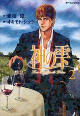 神の雫 第2巻  by  Tadashi Agi