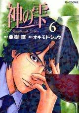 神の雫 6  by  Tadashi Agi