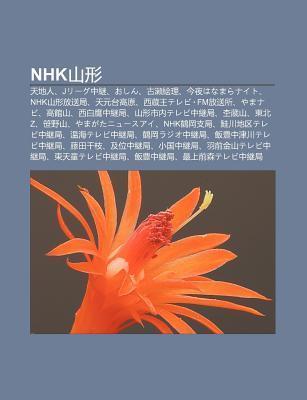 Nhk Sh N X Ng: Ti N de R N, JR Gu Zh Ng J , Oshin, G L I Hu L , J N y Hanamaranaito, Nhk Sh N X Ng F Ng S Ng J , Ti N Yu N T I G O Yu  by  Source Wikipedia