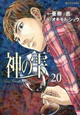 神の雫 20 Tadashi Agi