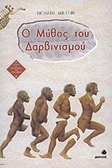 Ο μύθος του Δαρβινισμού Richard Milton