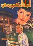 جريمة الفندق Agatha Christie