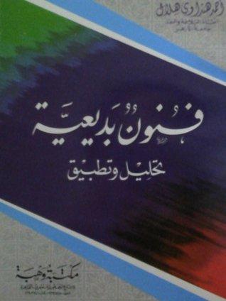 فنون بديعية - تحليل وتطبيق أحمد هنداوي هلال