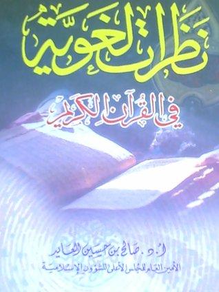 نظرات لغوية في القرآن الكريم صالح بن حسين العايد