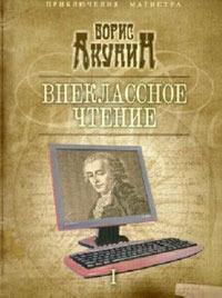Внеклассное чтение (том #1)  by  Boris Akunin