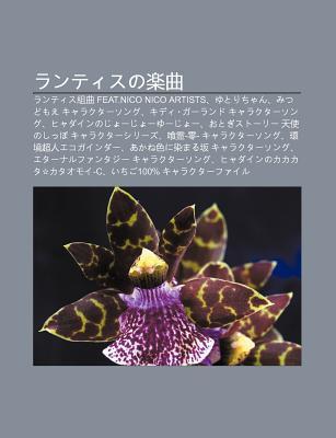 Rantisuno L Q: Rantisu Z Q Feat.Nico Nico Artists, Yutorichan, Mitsudomoe Kyarakut Songu, Kidi G Rando Kyarakut Songu, Hyadainnoj J y Source Wikipedia