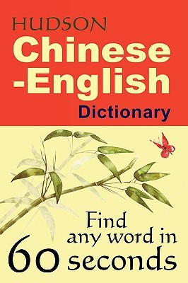 Hudson Rapid Search Chinese-English Dictionary  by  Keith Hudson
