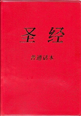 Chinese Holy Bible (Putonghua): Simplified Script Easy-To-Read Version Anonymous