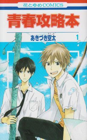 青春攻略本 第1巻 [Seishun Kouryakuhon, Vol. 01] (Manual to Teenage Life, #1) Sorata Akizuki
