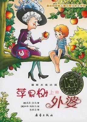 Die Omama Im Apfelbaum Mira Lobe