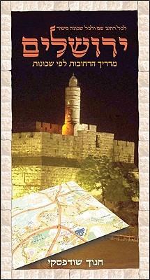 Jerusalem: A Neighborhood Street Guide  by  Chanoch Shudofsky