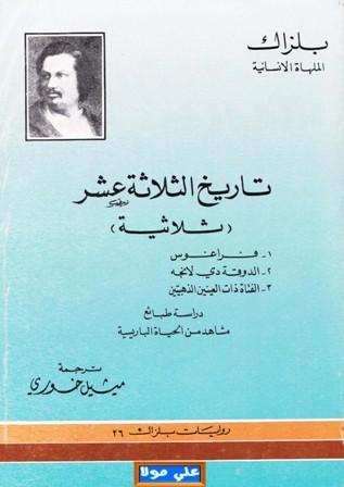 تاريخ الثلاثة عشر  by  Honoré de Balzac