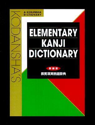 Kodanshas Elementary Kanji Dictionary Kodansha International